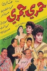 حمري جمري 1995