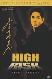 Total Risk (1995)