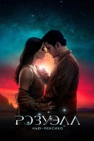 Roswell, New Mexico-Azwaad Movie Database
