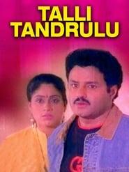 Talli Tandrulu 1991
