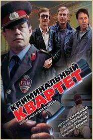 Криминальный квартет 1989