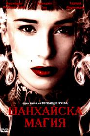 Шанхайска магия (2002)