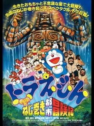 Doraemon: Nobita and the Spiral City 1997