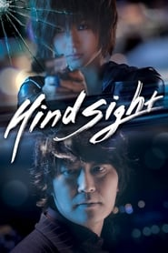 Hindsight HD Download or watch online – VIRANI MEDIA HUB