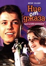 Ние от джаза (1983)