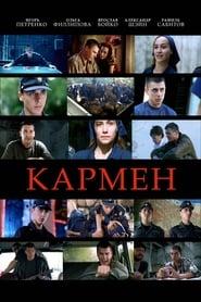 Кармен (2003)