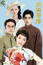 مشاهدة مسلسل Cocoon Town Romance مترجم أون لاين بجودة عالية
