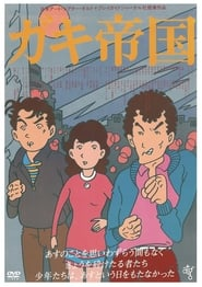 Empire of Kids (1981)