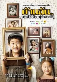 บ้านฉัน..ตลกไว้ก่อน (พ่อสอนไว้) (2010)