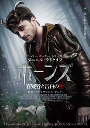 Horns - He will bring out the Devil in you - Azwaad Movie Database
