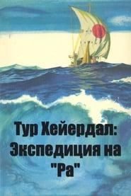Ra (1972)