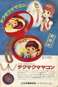 ひみつのアッコちゃん 1969