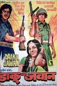Daku Aur Jawan 1978