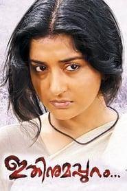 Ithinumappuram (Malayalam)