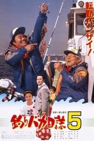 釣りバカ日誌5 1992