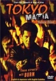 مشاهدة فيلم Tokyo Mafia: Yakuza Blood 1997 مترجم أون لاين بجودة عالية
