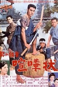 男の紋章 喧嘩状 1964