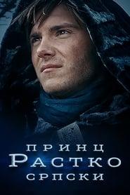 Prince Rastko of Serbia (2021)