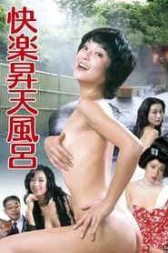快楽昇天風呂 1979