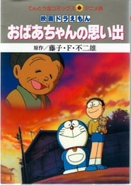 Doraemon: A Grandmother's Recollections poster