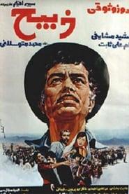 Zabih (1975)