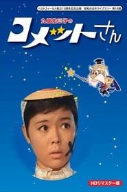 Cometo-san 1967