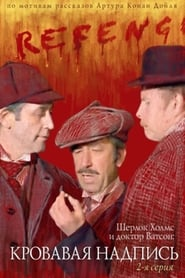 The Adventures of Sherlock Holmes and Dr. Watson: Bloody Inscription