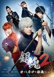 Gintama 2 – The Exceedingly Strange Gintama-chan (2018)