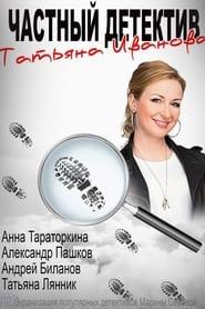 Частный детектив Татьяна Иванова 2014