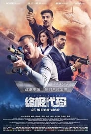 Ultimate Code (2021) poster