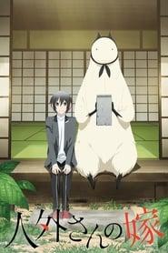 Affiche Jingai-san no Yome