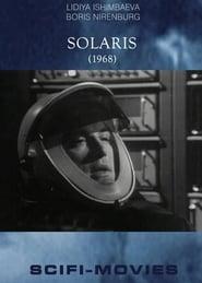 Солярис 1968
