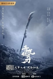 Green Dragon Crescent Blade (2021) poster