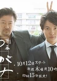 Poster of Detective Yugami