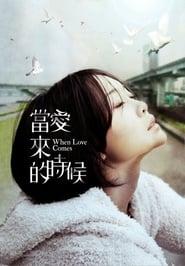 When Love Comes (2010)