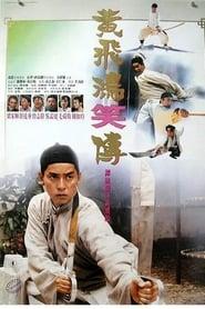 Voir Il était une fois un héro en Chine en streaming complet gratuit   film streaming, StreamizSeries.com