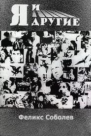 Я и другие 1971