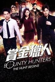 Bounty Hunters (Shang jin lie ren) โอปป้า ล่าค่าหัว (2016)