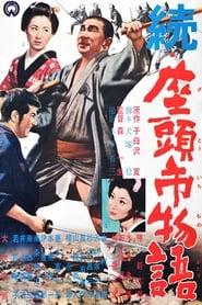Zoku Zatôichi monogatari 1962