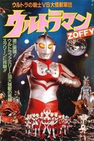 ウルトラマンZOFFY ウルトラの戦士VS大怪獣軍団 1984