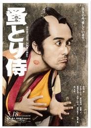 Nomitori Samurai (2018)