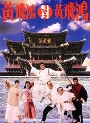 Master Wong Vs Master Wong (1993)