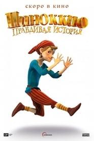 Пиноккио. Правдивая история 2021