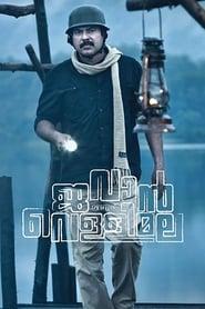 Jawan of Vellimala (2012) CDA Online Cały Film