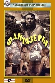 Fantasizing (1965)