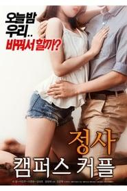 مشاهدة فيلم An Affair : Campus Couple مترجم