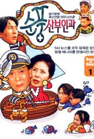 Soonpoong Clinic (1998)