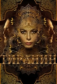 Poster Tyrant 2016