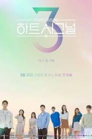 Heart Signal - Season 3 poster