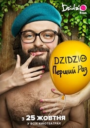 DZIDZIO First Time (2018)
